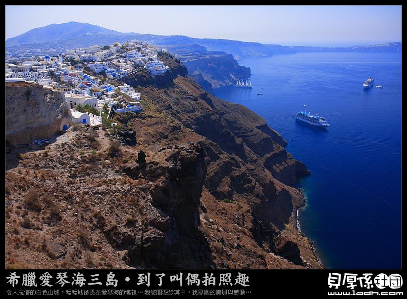希臘。愛琴海【就算迷路也甘願】 XD