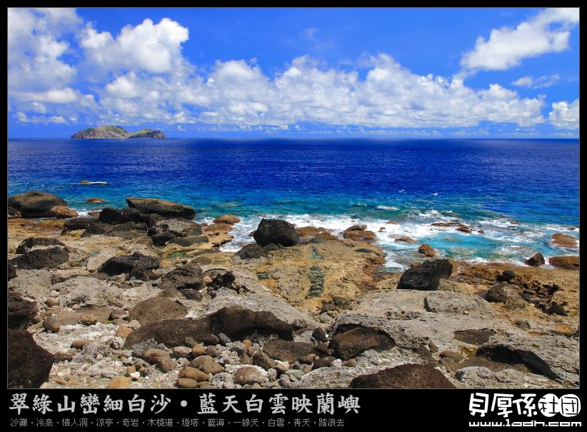 蘭嶼【 想拾起的不只是白沙... 】